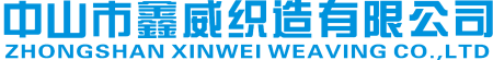 中山市鑫威织造有限公司